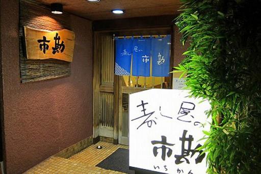 11-ichikansushi-iwanttobeacoppola.com