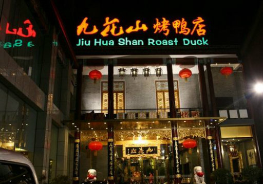 Peking restaurants - Jiuhuashan Roast Duck