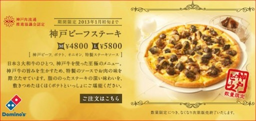 20120109-dominos-japan-kobe-pizza